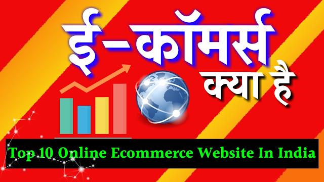 ई-कॉमर्स Ecommerce Kya Hai Top 10 Online Ecommerce Website In India