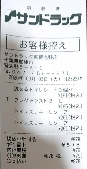サンドラッグ 東習志野店 2020/3/3 のレシート