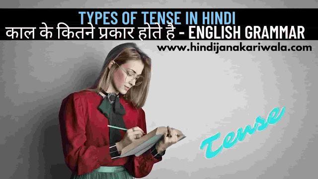 Types of Tense in Hindi | काल के कितने प्रकार होते है - English Grammar