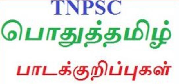 Tnpsc -tet பொதுத்தமிழ் சிலப்பதிகாரம் பற்றிய முக்கிய தகவல்கள்