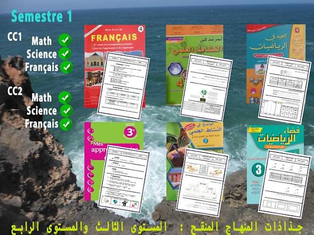 لأساتذة اللغة الفرنسية فروض المرحلة الثانية للثالث والرابع ابتدائي وفق المنهاج الجديد