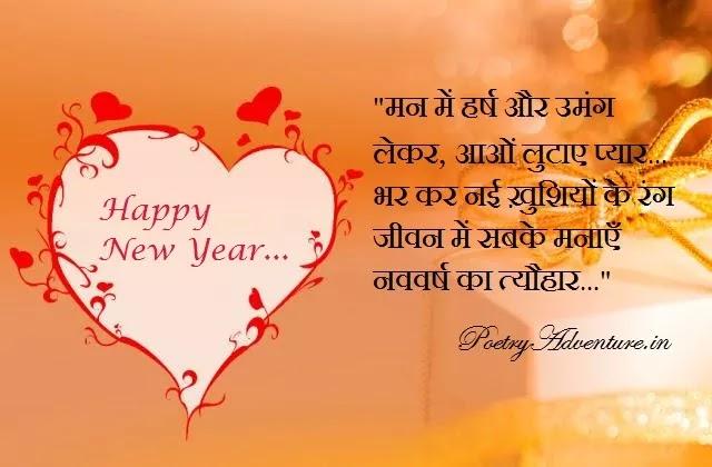 नए साल पर बधाई संदेश, हैप्पी न्यू ईयर शुभकामनांए संदेश, Happy New Year Wishes in Hindi 2021, Nav Varsh Par Badhai Sandesh, New Year Par Wishes 2021