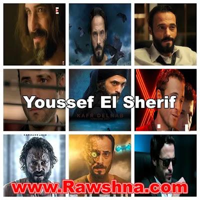 أفضل مسلسلات يوسف الشريف على الإطلاق