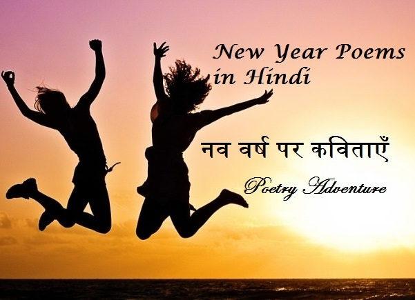 New Year Poems in Hindi 2021, New Year Par Kavita, Happy New Year Hindi Poems, नव वर्ष पर कविताएँ, नए साल पर कविता