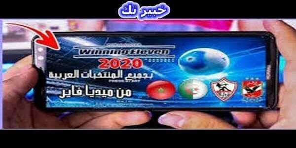تحميل لعبة we2012 بها الدوري المصري والفرق العربية للاندرويد - خبير تك