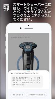 フィリップス 無料アプリ1