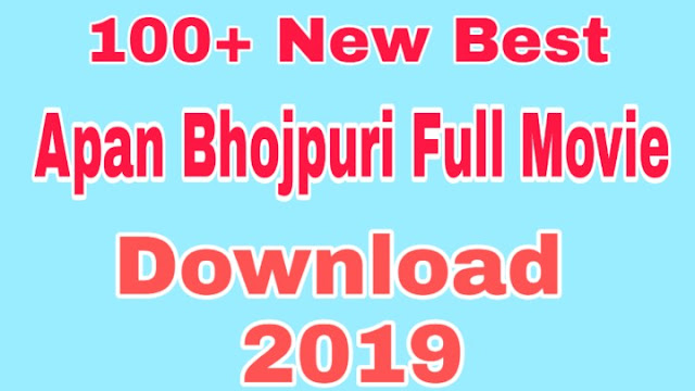 100+ New Best Apan Bhojpuri Full Movie Download 2019