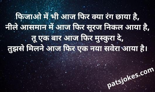 good morning friends shayari in hindi