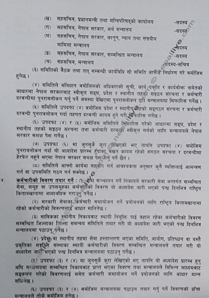Karmachari Samayojan Adhyadesh 2075_2