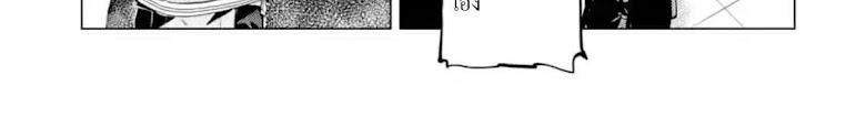 Tensei Kenja no Isekai Life - หน้า 130