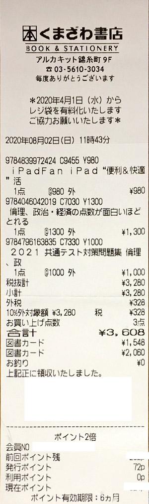 くまざわ書店 錦糸町店 2020/8/2のレシート