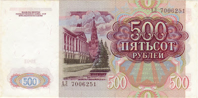 Russia 500 Soviet Rubles banknote world paper money collection