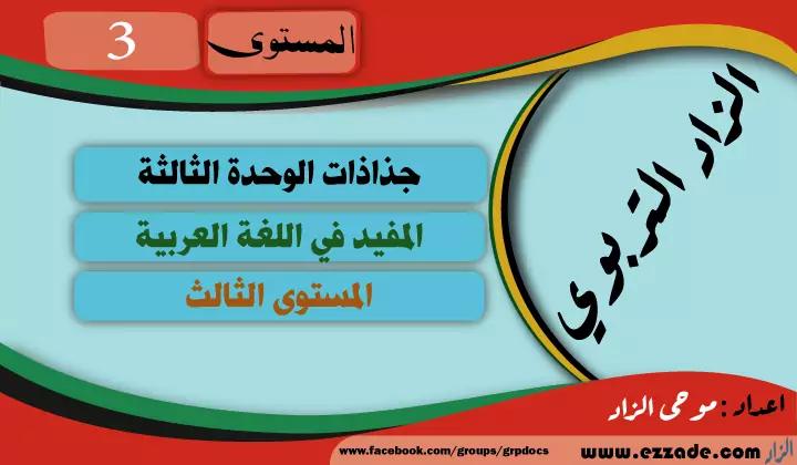 جذاذات المفيد في اللغة العربية المستوى الثالث الوحدة الثالثة 2020