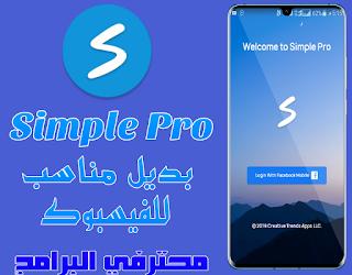 [تحديث] تطبيق Simple  Pro  v9.3.4 بديل مناسب للفيسبوك الرسمي مع إمكانية تحميل الفيديو والصور ومميزات أخرى النسخة المدفوعة