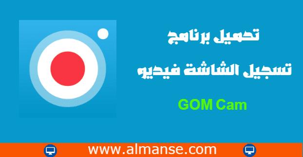 GOM Cam