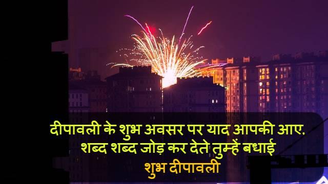 Happy Diwali Shayari 2019, Status, Images, SMS | Diwali Wishes Hindi