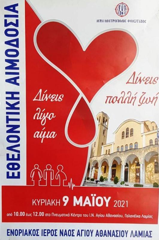 Αιμοδοσία - μια πράξη Αγάπης. Κυριακή 9 Μαΐου 2021 Πνευματικό Κέντρο Ιερού Ναού Αγίου Αθανασίου Γαλανέικων Λαμίας