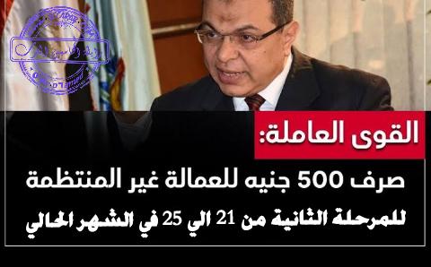 صرف ال500 ج الخاصة بالعمالة غير المنتظمة