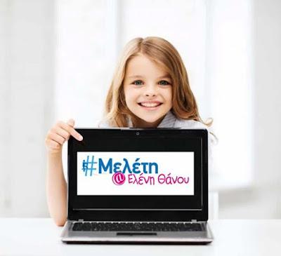 Η Πληροφορική των παιδιών έχει όνομα: Μελέτη Ελένη Θάνου