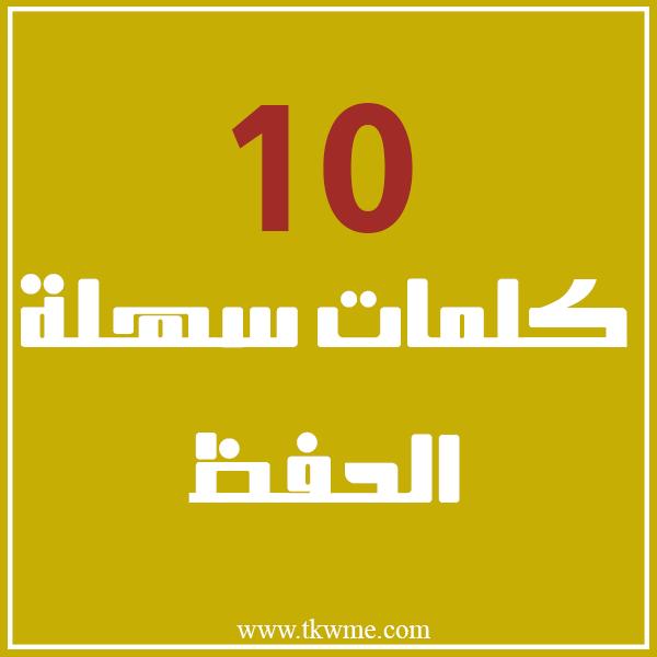 10 كلمات متشابهة و سهلة الحفظ