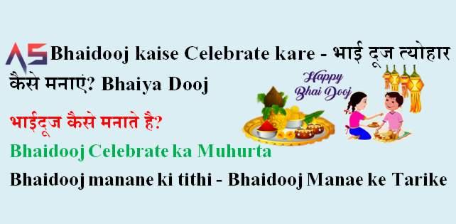 Bhaidooj kaise Celebrate kare - भाई दूज त्योहार कैसे मनाएं? 2020 Bhaiya Dooj