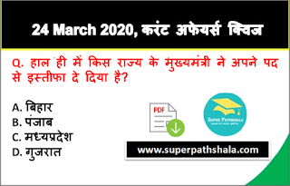 Daily Current Affairs Quiz in Hindi 24 March 2020