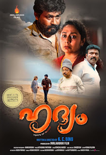 hridyam, hridyam malayalam movie, Hridyam Malayalam Full Movie, Malayalam Movie 2019 Hridyam, Hridyam Full Movie, malayalam movie, new malayalam movie, malayalam full movie, new release malayalam movies, malayalam new movies, latest malayalam movies, latest malayalam full movie, malayalam, new malayalam movies, , malayalam latest movies, best malayalam movie, latest malayalam movie, malayalam full movies, mallurelease