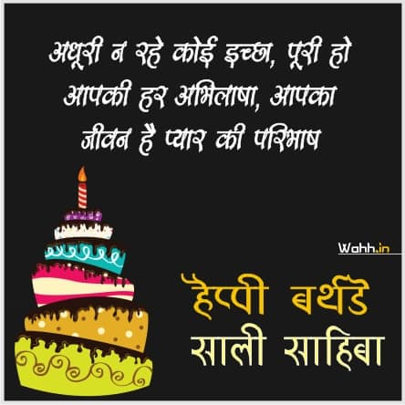 cute messages for sister-in-law hindi