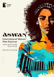 الدورة الثالثة لمهرجان أسوان الدولي لأفلام المرأة