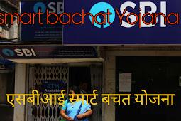 SBI smart bachat plan । एसबीआई स्मार्ट बचत योजना