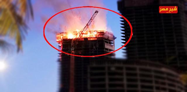 حريق برج جدة - حريق في برج تحت الإنشاء في مدينة جدة - السعودية الان - سبب حريق برج جدة اليوم