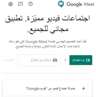 تنزيل برنامج Google Meet Google-Meet.png