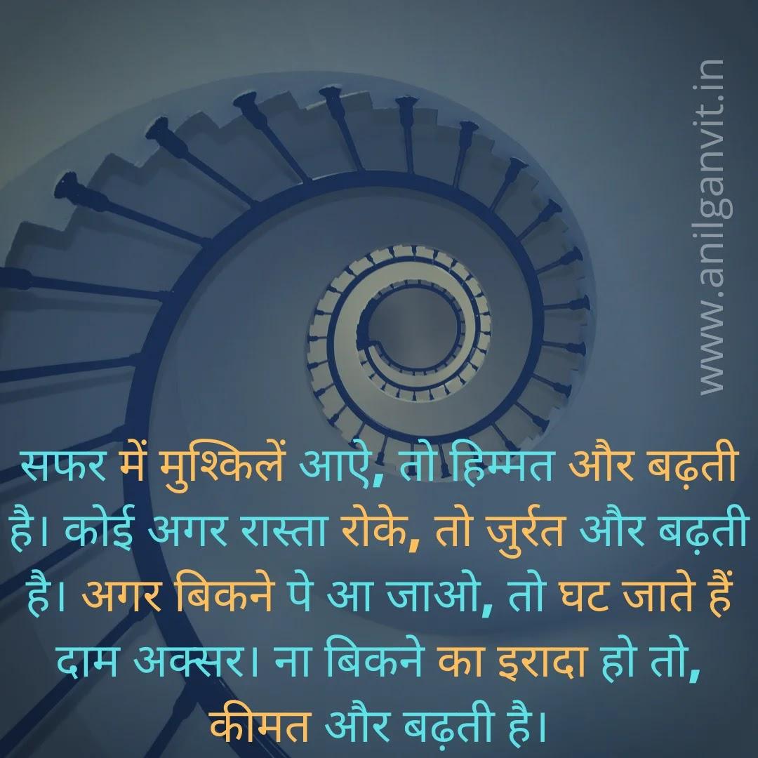 Inspiring hindi shayari