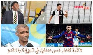 قائمة أفضل خمس هدافين في تاريخ كرة القدم