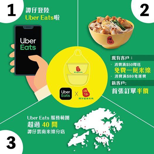 譚仔雲南米線: Uber Eats 優惠碼 至7月31日