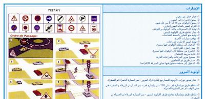 تحميل كتاب تعليم السياقة في الجزائر