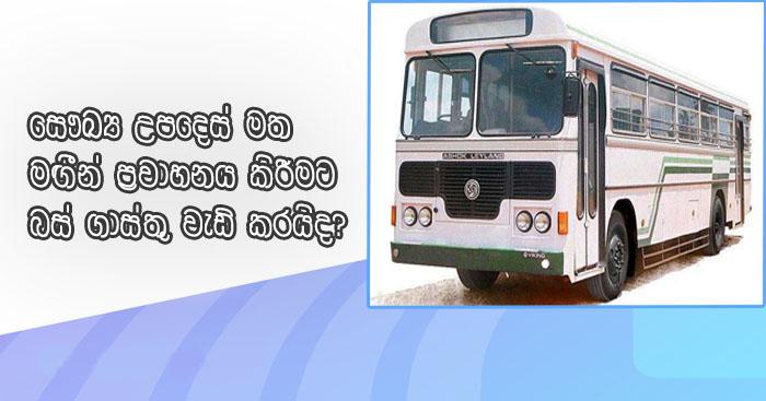 https://www.gossiplanka.com/2020/05/bus-fare.html