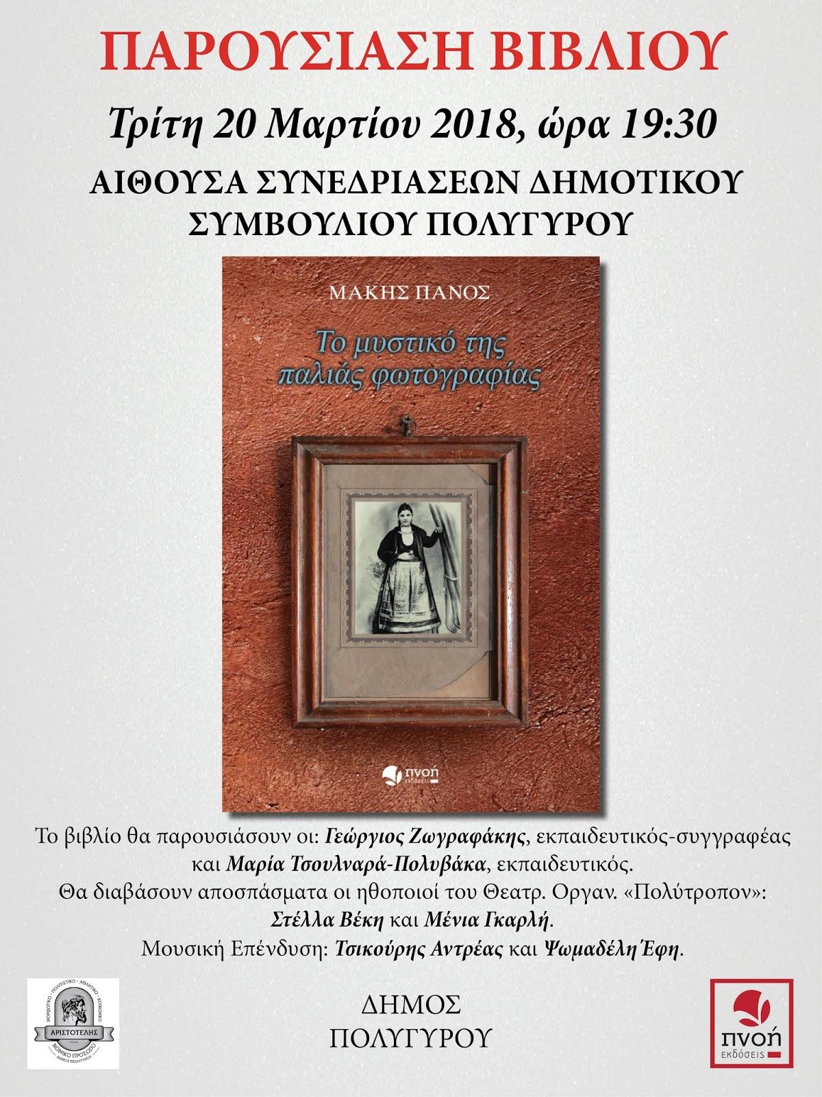 Παρουσίαση του βιβλίου του Μάκη Πάνου  ΤΟ ΜΥΣΤΙΚΟ ΤΗΣ ΠΑΛΙΑΣ ΦΩΤΟΓΡΑΦΙΑΣ