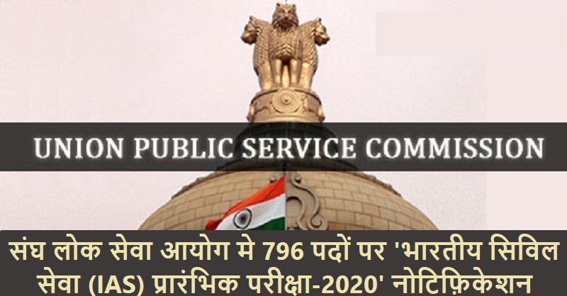 UPSC jobs 2020