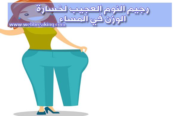 بالصور.. رجيم النوم العجيب لخسارة الوزن وحرق الدهون في المساء خلال أيام قليلة 2021