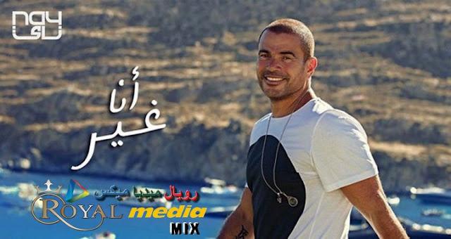 استماع وتحميل اغنية أنا غير MP3 عمرو دياب