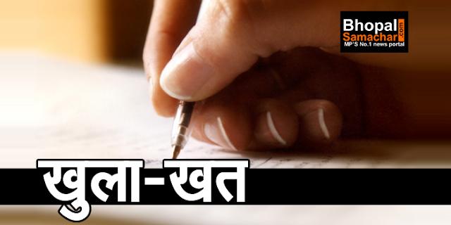 शिवराज के कहने पर हमने कोर्स कर लिया, भर्ती परीक्षा कब होगी | KHULA KHAT @ CM SHIVRAJ SINGH