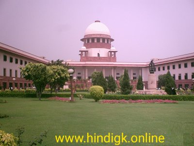 Supreme Court in India Most Important GK In Hindi Questions & Answers