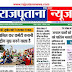 Rajputana News daily epaper 17 December 2020