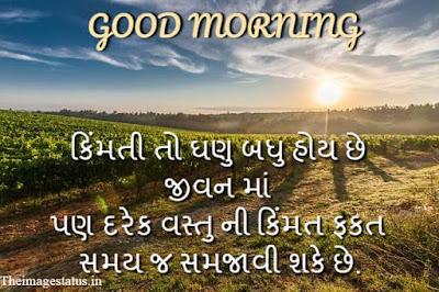 Good Morning Images In Gujarati Language