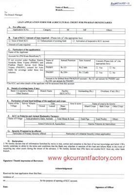 kisan credit card pdf, kcc form, pm kisan credit card application form, pm kisan credit card online apply