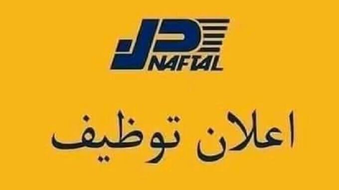 اعلان توظيف بشركة نفطال NAFTAL 2020