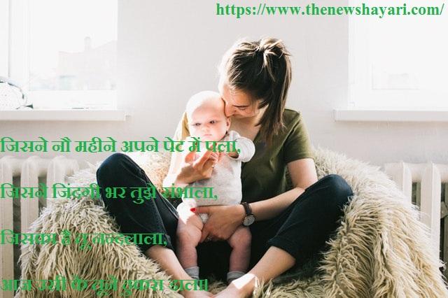 Shayari on Maa Hindi