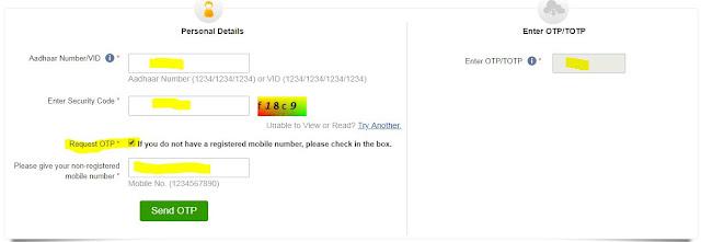 Uidai का बड़ा फैसला किसी भी मोबाइल नंबर से होगा आधार डाउनलोड
