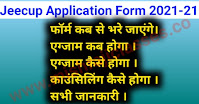 Jeecup application form 2021
